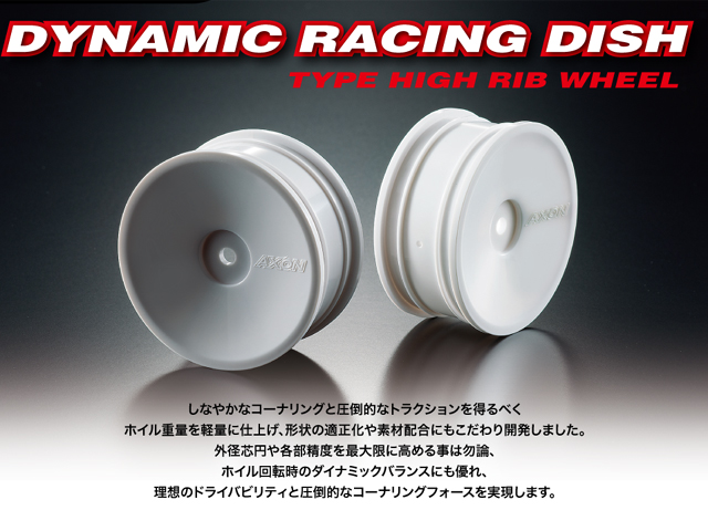 AXON WA-HR-001 DYNAMIC RACING DISH / TYPE HIGH RIB WHEEL